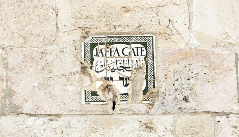 הזמנה לפאנל: האם הרב תרבותיות של העיר העתיקה זקוקה להגנה?